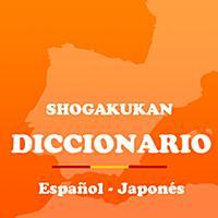 西和中辞典・ポケプロ和西辞典