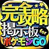GO完全攻略 & 掲示板 for ポケモンGO
