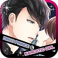 ドラッグ王子とマトリ姫 ◆ 恋愛ゲーム