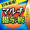 モンスト日本最速マルチ掲示板forモンスターストライク
