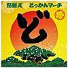 ニッポン・ワッショイ(Takkyu Ishino Remix)