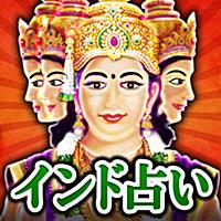 神聖インド占い