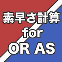 素早さ計算 for ORAS