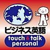 指さし会話ビジネス英語 touch&talk 【personal version】