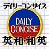 デイリーコンサイス英和・和英辞典|16万3千項目の現代英語を収録