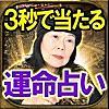 3秒で当たる占い【名古屋占い界TOP】マダム山陽・運命占い