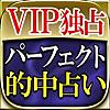 VIP独占◆パーフェクト的中占い≪朝倉梨心≫
