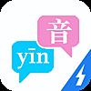 Pinyin - 汉语拼音,中国語学習のための不可欠なツール