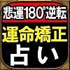 人生180度激変/運命矯正占い【秘蔵占い師】珠鳳