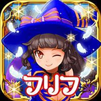 フリフオールスターズ【フリフリ!人気のキャラクターRPG】
