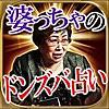 伝説的中◆婆ちゃの【ドンズバ占い】村上華苑