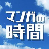 【10代の君へ】全巻無料のティーン向け漫画アプリ-マンガの時間