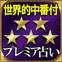 【世界番付5つ星】プレミア占い・奇跡の力