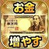 ◆金のなるアプリ◆