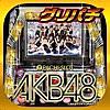 [GP]ぱちスロ AKB48(パチスロゲーム)