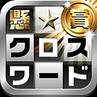 懸賞クロスワードパズル 完全無料で遊べて豪華賞品や現金GET