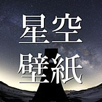 星空壁紙 for iOS7 〜癒される天体・星座写真を毎週無料で追加!