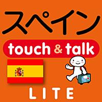 指さし会話スペイン touch&talk(LITE版)