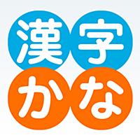 かんじかな - 漢字学習用「漢字-かな変換」アプリ