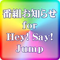 番組お知らせ for Hey! Say! Jump