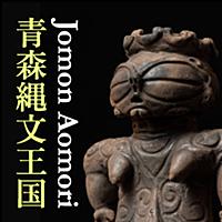 青森縄文王国 Jomon Aomori