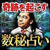 奇跡を起こす◆数秘占い【ギズリ霊数術】オルサー・ラマザン