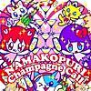 ナマコプリのシャンパンコール - EP