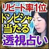 リピート1位・ズバ当たり透視占い【瑠風】