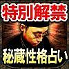 解禁【秘蔵性格占い】人気占い師 道龍◆阿頼耶識占い