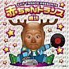 スプーのえかきうた feat. マキおねえさんとプリンスおにいさん(カバー)
