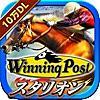 Winning Post スタリオン