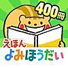絵本が読み放題◆読み聞かせアプリ「森のえほん館」無料トライアル実施中!