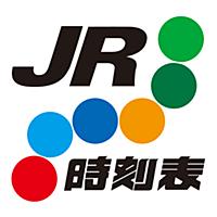 デジタル JR時刻表