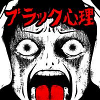 【乱用注意】ブラック心理テスト