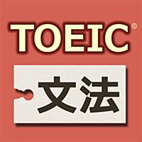 TOEIC®テスト文法640問1