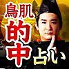 鳥肌的中!結界霊視占い ラスト陰陽師・橋本京明