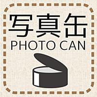 写真缶|写真や動画を簡単シェアでダウンロード