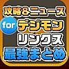 攻略ニュースまとめ for デジモンリンクス(デジリン)