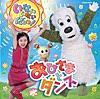 ゆきだるまのユキちゃんと (NHK いないいないばあっ!)