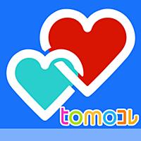 tomoコレのチャット掲示板で出会い検索!友達探し!