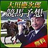 競馬予想・大川慶次郎