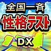 全国一斉性格テストDX