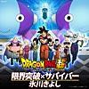 「ドラゴンボール超」オープニング・テーマ 限界突破×サバイバー (TVサイズ)