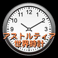 アストルティア世界時計
