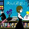 夜もすがら君想ふ (feat. GUMI)