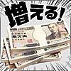 【いつでも】お金¥増えるアプリ