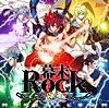 幕末Rock極魂(アルティメットソウル)ミニアルバム - EP