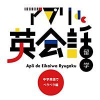 アプリde英会話留学~中学英語でペラペラ編~