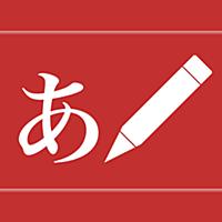 iライターズ - 快適日本語入力
