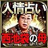 【東京TOPクラス】人情占い◆西池袋の母